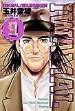 IWAMAL/岩丸動物診療譚(9) (ビッグコミックス)