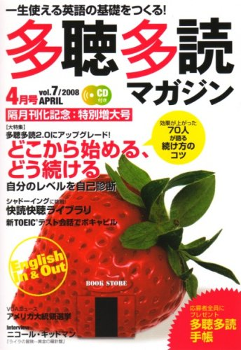 多聴多読マガジン 2008年 04月号 [雑誌]の詳細を見る