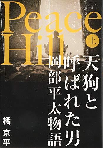 Peace Hill (上) 天狗と呼ばれた男 岡部平太物語