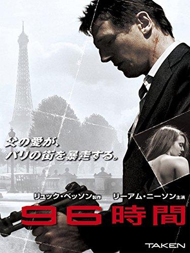 96時間 (字幕版)