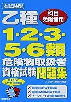 本試験型 乙種1・2・3・5・6類危険物取扱者資格試験問題集