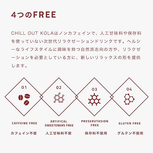 『CHILL OUT リラクゼーションコーラ 185ml×10本』の4枚目の画像