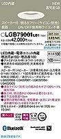 パナソニック(Panasonic) スピーカー付ダウンライト LGB79001LB1