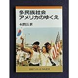 多民族社会アメリカのゆくえ (岩波ブックレット)