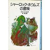 シャーロック・ホウムズの冒険 (岩波少年文庫 (3095))