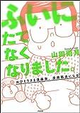 ふいにたてなくなりました。おひとりさま漫画家、皮膚筋炎になる (本当にあった笑える話) / 山田雨月 のシリーズ情報を見る