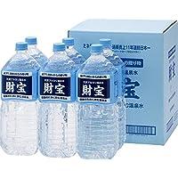 財宝 天然 アルカリ 温泉水 2L×6本