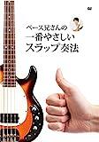 「ベース兄さんの一番やさしいスラップ奏法(ベーシスト淳ちゃんねる) [DVD]」のサムネイル画像