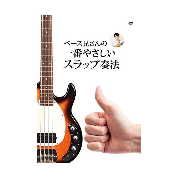 ベース兄さんの一番やさしいスラップ奏法(ベーシス...の商品画像