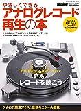 やさしくできるアナログレコード再生の本 2015年春号 (2015-01-28) [雑誌]