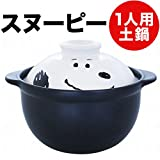 【スヌーピー】1人用土鍋(フェイス)★一人用土鍋シリーズ★[604316]