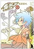 仏ゾーン 1 (集英社文庫—コミック版)
