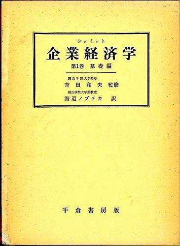 企業経済学〈第1巻〉 (1974年)