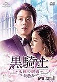 [DVD]黒騎士~永遠の約束~ DVD-SET1