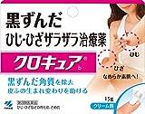 【第3類医薬品】クロキュアb 15g