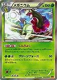 【メガニウム】【R】 003/080 ポケモンカードXY [XY9 破天の怒り]