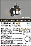 KOIZUMI 【アウトドアライト/防雨型ブラケット】 コイズミ照明 AUN646250