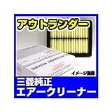 MITSUBISHI 三菱純正 エアークリーナー アウトランダー PHEV H25/1~GG2W 純正品番:1500A537