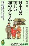 日本人の美しい和のふるまい―日本人の誠実さ、やさしさ、美しさをあらためて見直してみませんか (KAWADE夢新書)