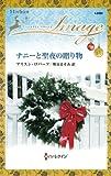 ナニーと聖夜の贈り物 (ハーレクイン・イマージュ 【ワイド版】)