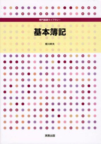 基本簿記 (専門基礎ライブラリー)