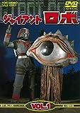ジャイアントロボ Vol.1[DVD]