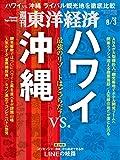 週刊東洋経済 2019年8/3号 [雑誌]