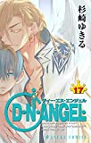 D・N・ANGEL(17) (あすかコミックス)