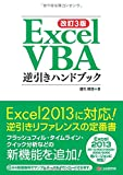 改訂3版 Excel VBA逆引きハンドブック