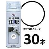 AZ(エーゼット) ラバーペイント ZEQUE 油性 RP-3 マットホワイト 400ml(RP030)×30本 SE298
