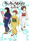 ういういdays (9) (バンブーコミックス 4コマセレクション)