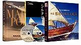 ナショナル ジオグラフィック シルクロード憧憬 【写真集2冊+DVD2枚】