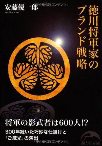 徳川将軍家のブランド戦略 (新人物往来社文庫)の詳細を見る