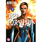 コドク・エクスペリメント (2) (幻冬舎コミックス漫画文庫)