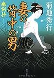 妻の背中の男―幽剣抄 (角川文庫)