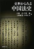 史料からみる中国法史