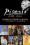 パブロ・ピカソ パブロ・ピカソ30絵画作品で読み解く作風の変化(おまけ掲載)ピカソの恋愛や結婚