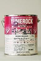 1液ユメロック 024-0080 (ロイヤルブルー) 3Kg/缶