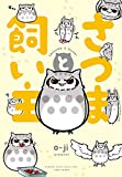 さつまと飼い主 / o-ji のシリーズ情報を見る
