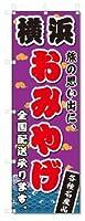 のぼり のぼり旗 横浜 おみやげ(W600×H1800)お土産