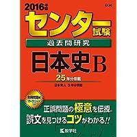 センター試験過去問研究 日本史B (2016年版センター赤本シリーズ)