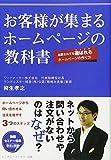 お客様が集まるホームページの教科書~比較されても選ばれるホームページの作り方~