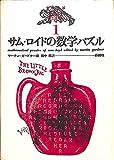 サム・ロイドの数学パズル (1965年)