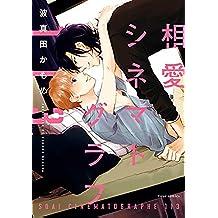相愛シネマトグラフ113【電子特典付き】 (フルールコミックス)