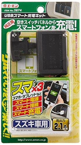 エーモン USBスマート充電キット (スズキ車用) 2874