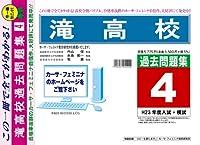 滝高校【愛知県】 H24年度用過去問題集4(H23+模試)