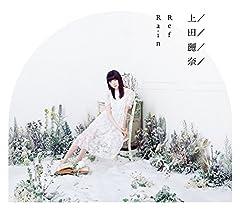 上田麗奈「あなたの好きなメロディ」のジャケット画像