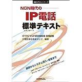 NGN時代のIP電話標準テキスト (実践入門ネットワーク)