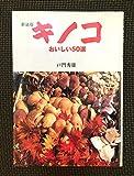 キノコ―おいしい50選 (Nature books)