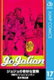 ジョジョの奇妙な冒険 第8部 モノクロ版 17 (ジャンプコミックスDIGITAL)